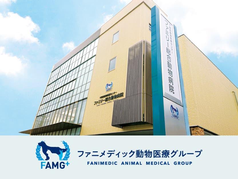 ファニメディック動物医療グループへのリンクバナー